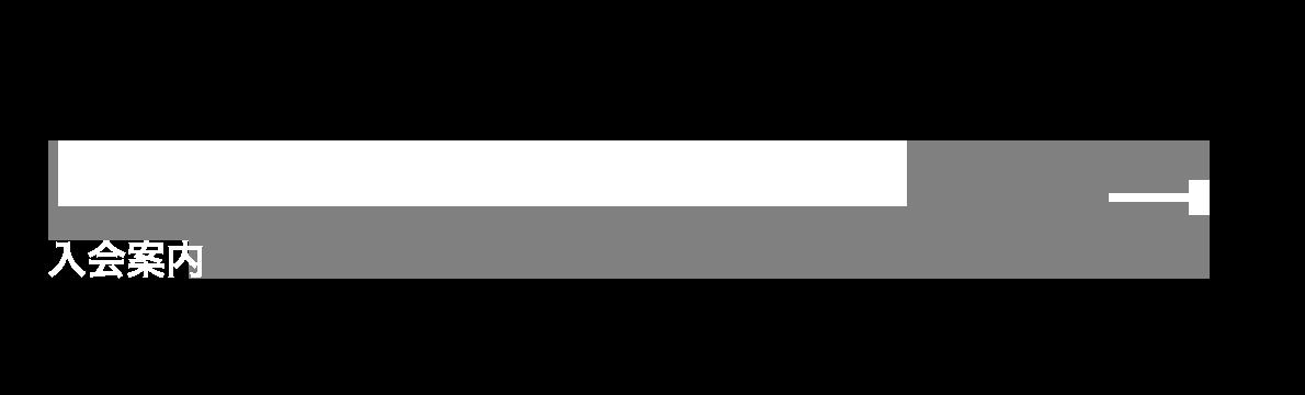Enrollment Guidance 入会案内