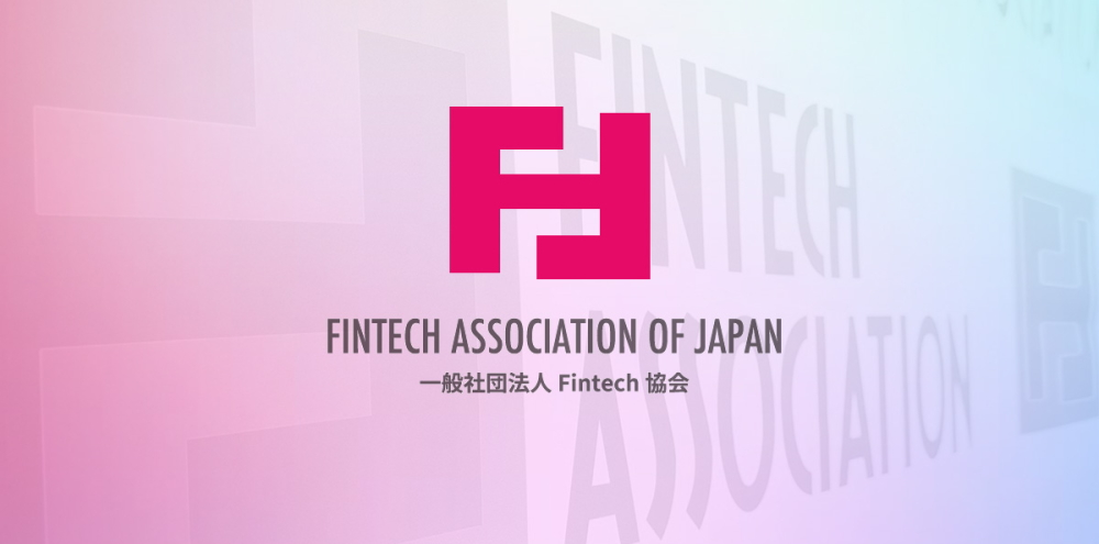 Fintech協会ホームページの全面リニューアルのお知らせ (We have revamped our website)