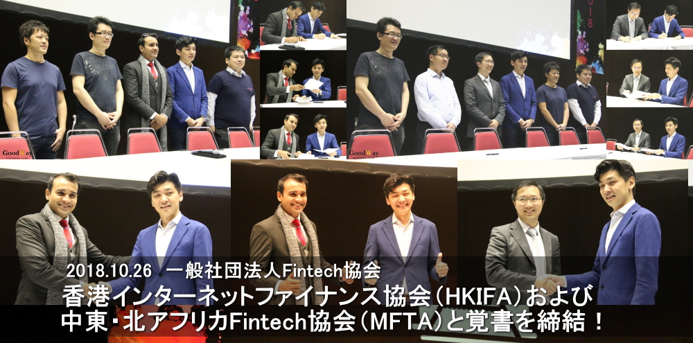 一般社団法人Fintech協会は、香港インターネットファイナンス協会(HKIFA)および中東・北アフリカFintech協会(MFTA)と覚書を締結 (Fintech Association of Japan concluded a memorandum of understanding with Hong Kong Internet Finance Association (HKIFA) and Mena Fintech Association (MFTA))