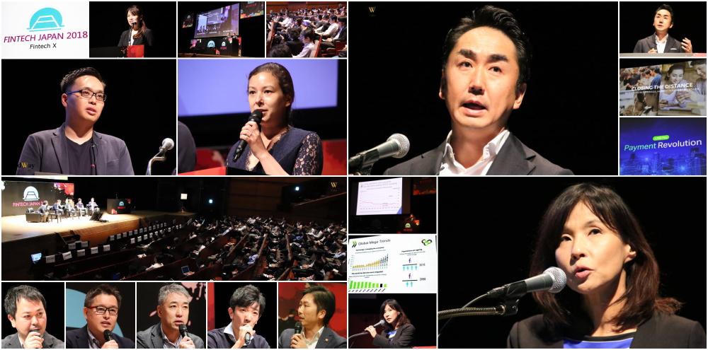 """一般社団法人Fintech協会は、「Fintech Japan 2018」を開催しました。(Fintech Association of Japan held """"Fintech Japan 2018"""")"""