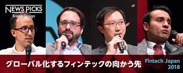 【Fintech Japan 2018 パネル】「急速に進む各国のフィンテックとその未来」、ソーシャル経済メディアNewsPicksに掲載