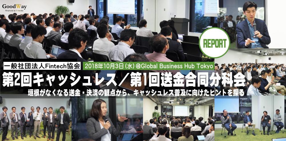 「第2回キャッシュレス/第1回送金合同分科会」を開催しました。