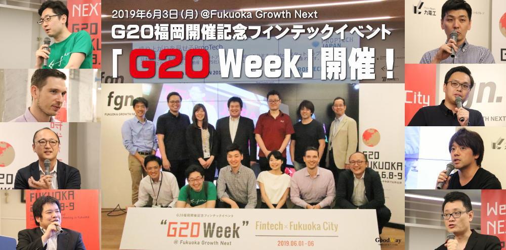 G20福岡開催記念フィンテックイベント「G20 Week~世界のFintech~」をFukuoka Growth Nextイベントスペースで開催しました。