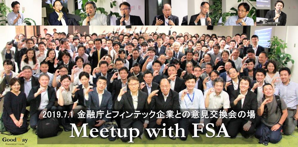 金融庁とフィンテック企業との意見交換会の場、「Meetup with FSA」が開催されました。
